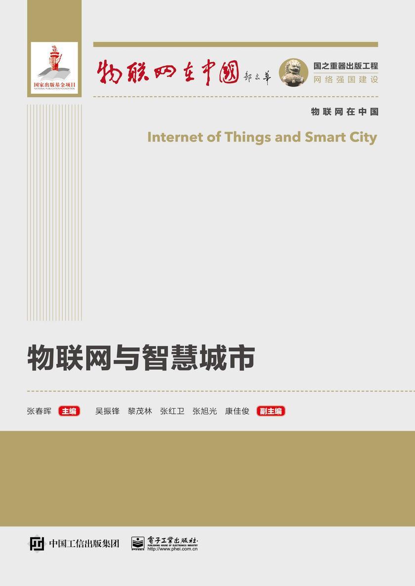 物联网与智慧城市