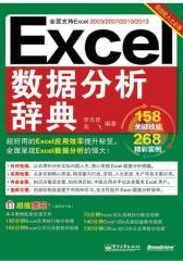 Excel数据分析辞典(双色)(试读本)(仅适用PC阅读)
