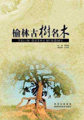 榆林古树名木(仅适用PC阅读)