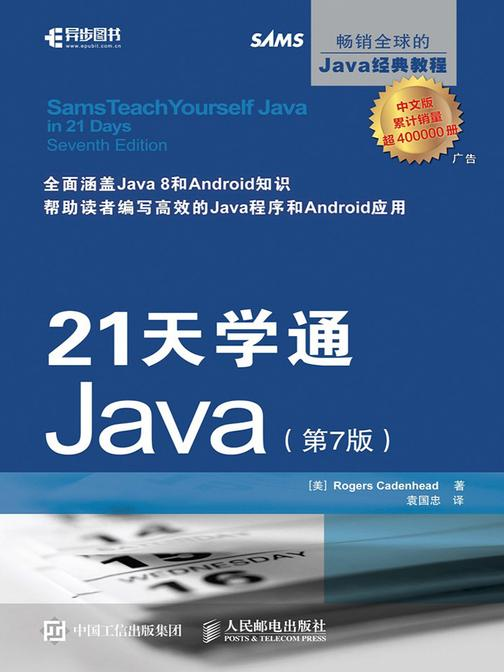 21天学通Java(第7版)
