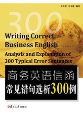 商务英语信函常见错句选析300例