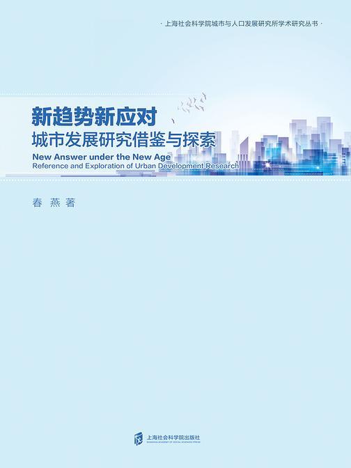 新趋势新应对——城市发展研究借鉴与探索
