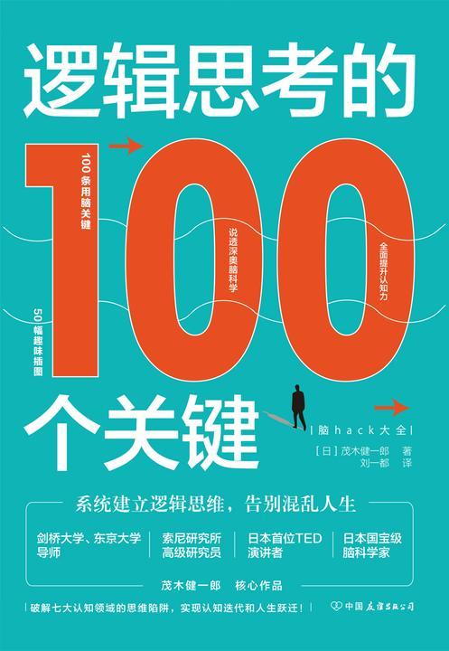 逻辑思考的100个关键:系统建立逻辑思维,告别混乱人生