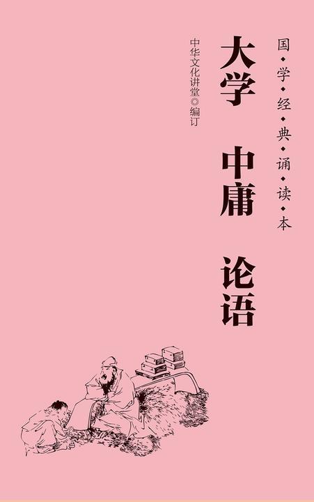 大学 中庸 论语(简体、横排、注音、国学经典诵读本)