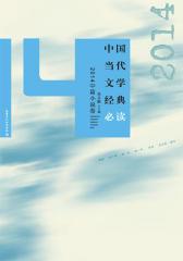 中国当代文学经典必读:2014年中篇小说
