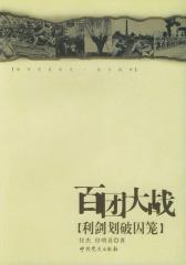 百团大战——利剑划破囚笼/《细节见证历史·抗日战争》丛书(试读本)