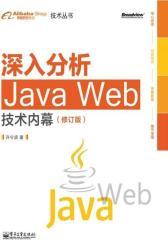 深入分析Java Web技术内幕(修订版)(试读本)(仅适用PC阅读)