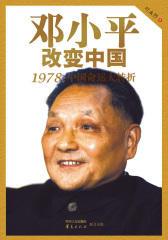 邓小平改变中国:1978中国命运大转折