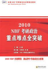2010NBF 考研政治重点难点全突破