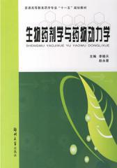 生物药剂学与药物动力学(仅适用PC阅读)