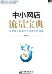 中小网店流量宝典(试读本)(仅适用PC阅读)