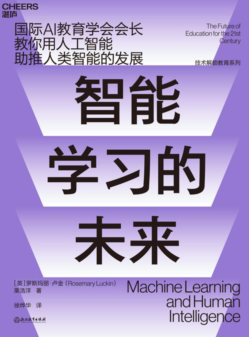 智能学习的未来
