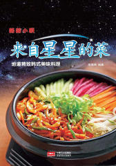 薇薇小厨·来自星星的菜