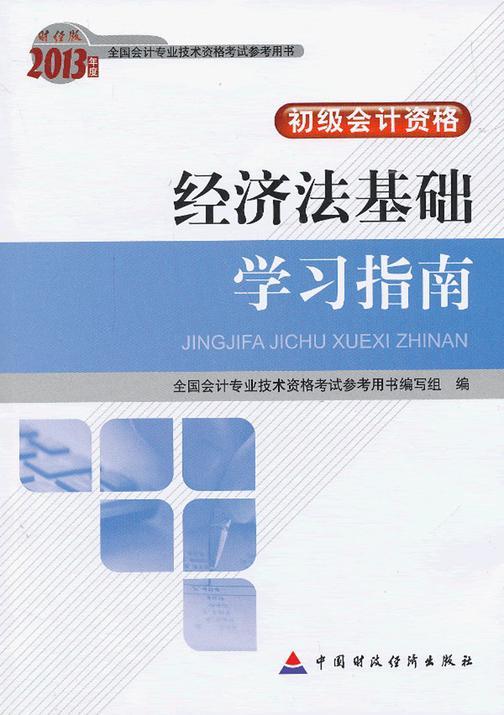 经济法基础学习指南:初级会计资格(2013年版)