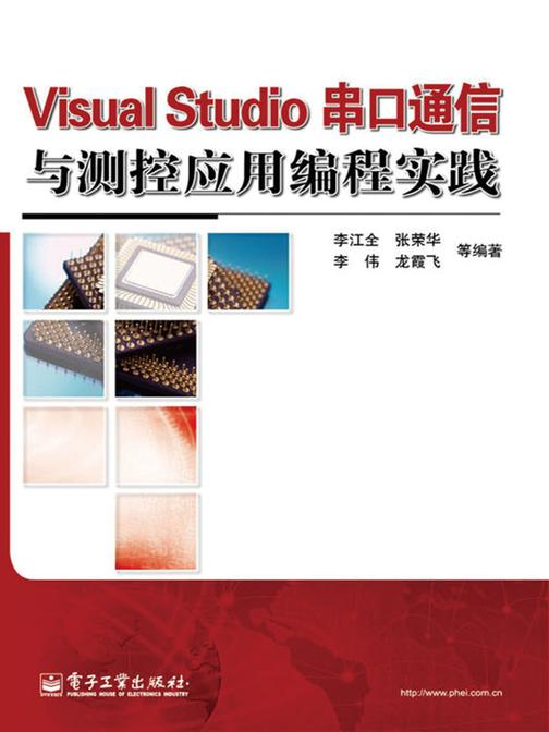 Visual Studio串口通信与测控应用编程实践