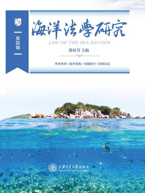海洋法学研究(第四辑)