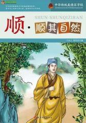 中华传统美德百字经·顺:顺其自然