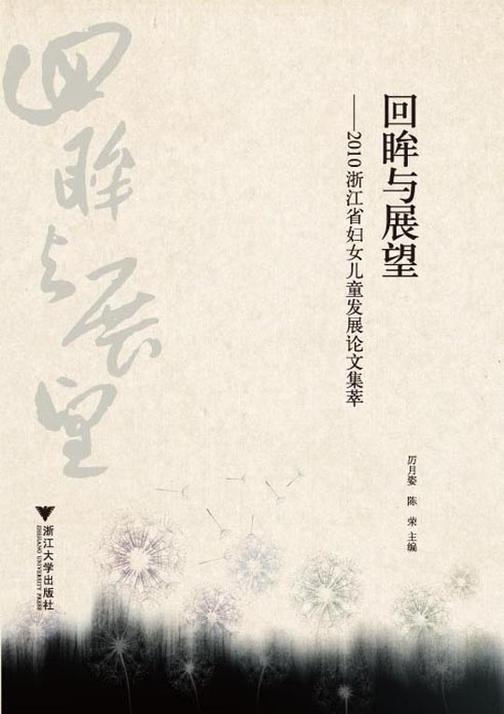 回眸与展望——2010浙江省妇女儿童发展论文集萃