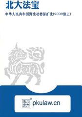 中华人民共和国野生动物保护法(2009修正)