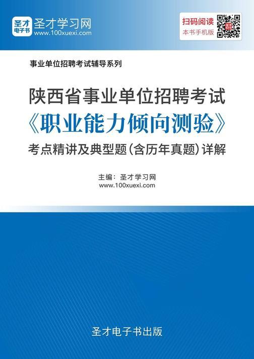 2018年陕西省事业单位招聘考试《职业能力倾向测验》考点精讲及典型题(含历年真题)详解