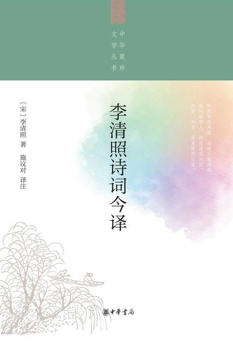 李清照诗词今译--中华聚珍文学丛书