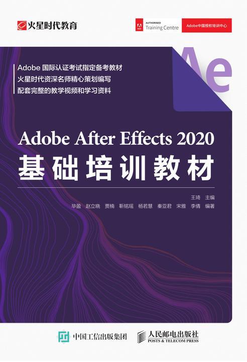 Adobe After Effects 2020基础培训教材