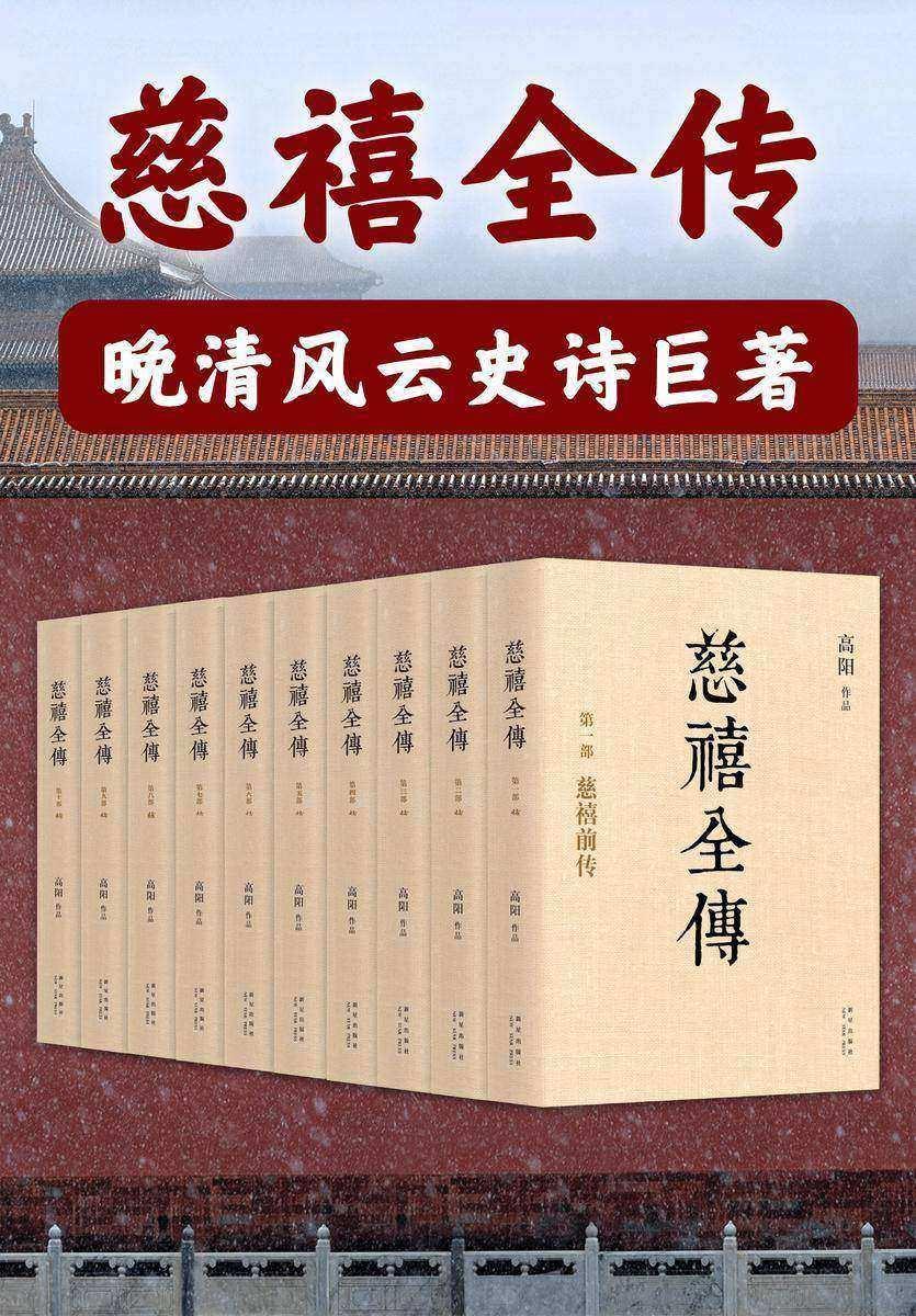 慈禧全传(全十册)