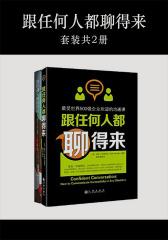 聊得来做的好(套装共2册)跟任何人都聊得来+解决问题最简单的方法