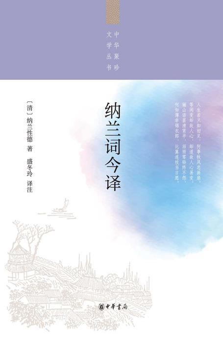 纳兰词今译--中华聚珍文学丛书