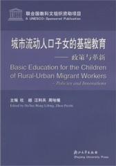 城市流动人口子女的基础教育:政策与革新(仅适用PC阅读)
