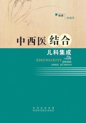 临床中西医结合儿科诊疗手册(仅适用PC阅读)