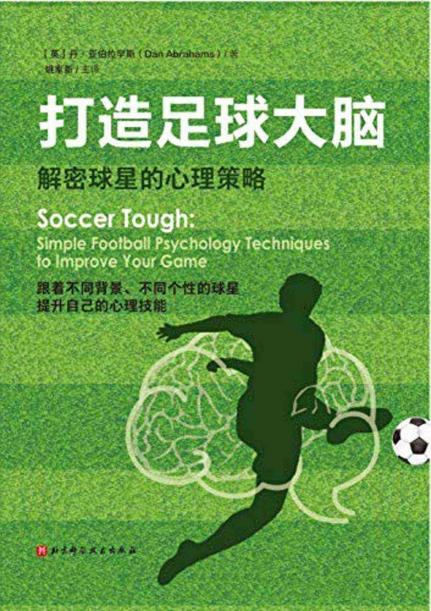 打造足球大脑【英国足球心理学家使用在球星身上的心理技能,也能帮助你在压力大、对手强的比赛中发挥出最佳的技战术能力】