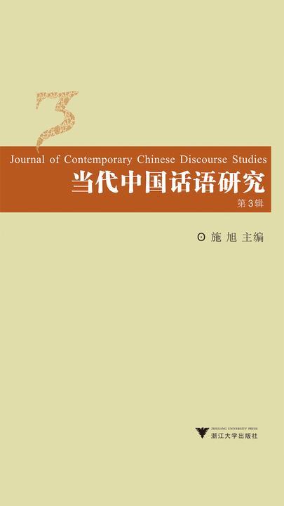 当代中国话语研究(第3辑)