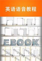 英语语音教程(仅适用PC阅读)