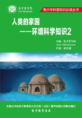 [3D电子书]圣才学习网·青少年科普知识必读丛书·人类的家园——环境科学知识2(仅适用PC阅读)