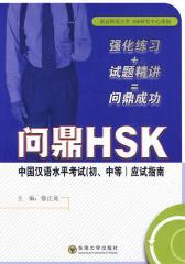 问鼎HSK——中国汉语水平考试应试指南(初、中等)(仅适用PC阅读)