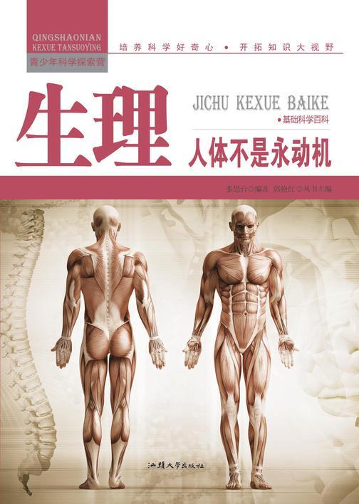 生理:人体不是永动机