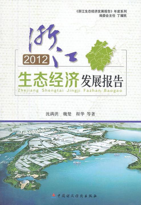 2012浙江生态经济发展报告