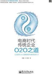 电商时代传统企业O2O之道(试读本)(仅适用PC阅读)