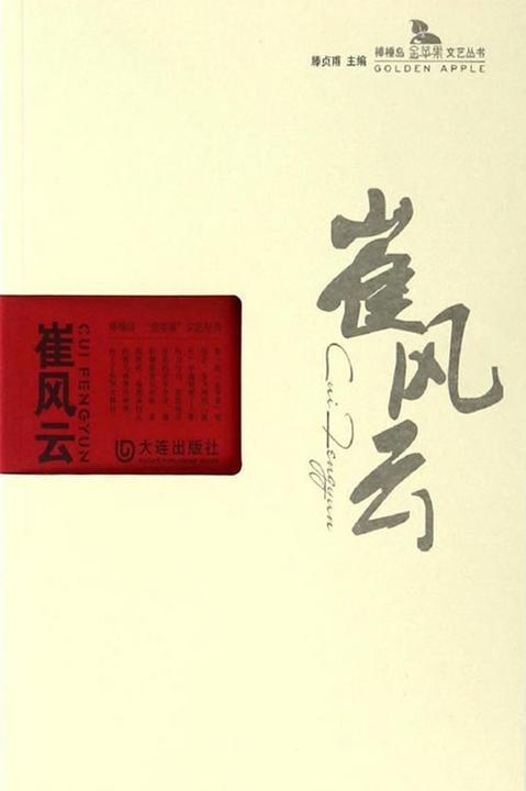 """崔风云(棒棰岛·""""金苹果""""文艺丛书)"""