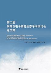 第二届网商及电子商务生态学术研讨会论文集
