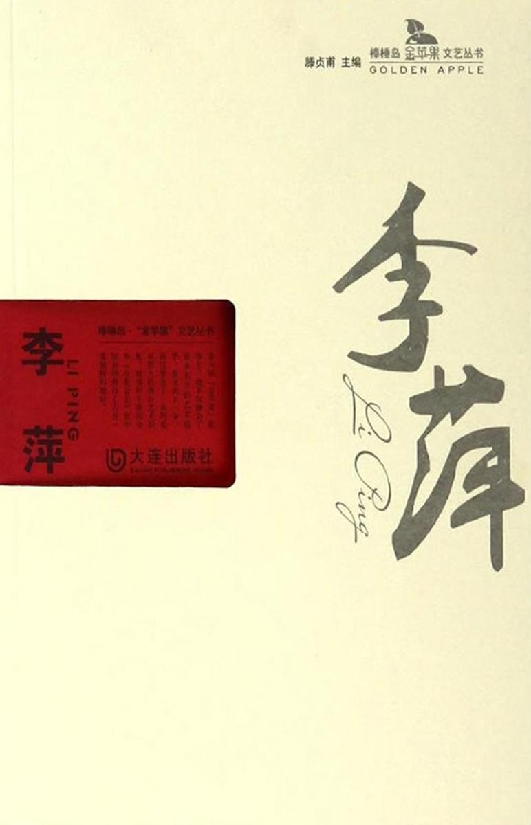 """李萍(棒棰岛·""""金苹果""""文艺丛书)"""