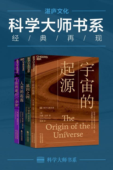 科学大师套装(全4册)