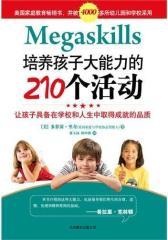 培养孩子大能力的210个活动(试读本)