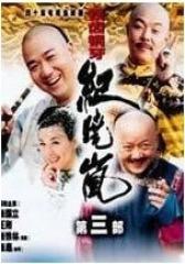铁齿铜牙纪晓岚3(影视)