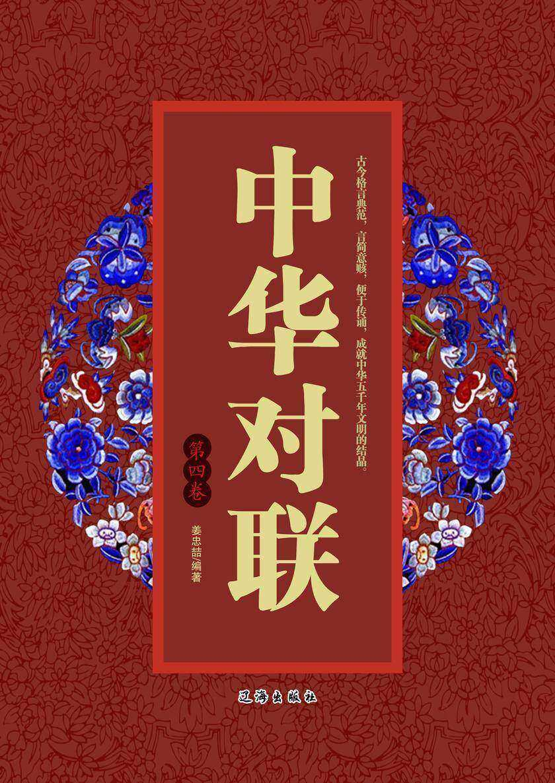 中华对联(第四卷)
