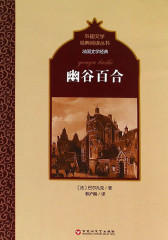 外国文学经典阅读丛书·法国文学经典:幽谷百合