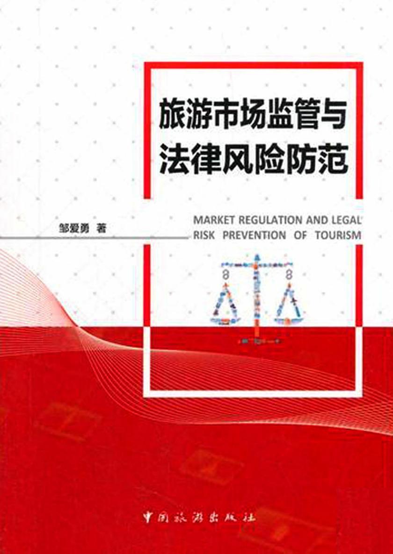 旅游市场监管与法律风险防范