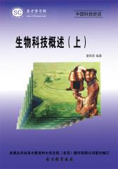 [3D电子书]圣才学习网·中国科技史话:生物科技概述(上)(仅适用PC阅读)