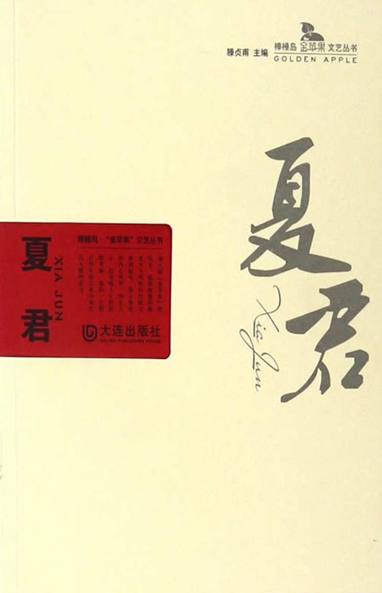 """夏君(棒棰岛·""""金苹果""""文艺丛书)"""